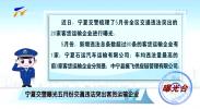 宁夏交警曝光五月份交通违法突出客货运输企业-20210622