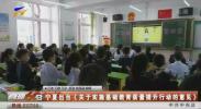 宁夏出台《关于实施基础教育质量提升行动的意见》-20210605