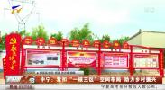 """中宁:紧扣""""一核三区""""空间布局 助力乡村振兴-20210624"""