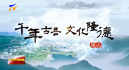 晒文旅·晒优品·促消费| 炫彩60秒:千年古县 文化隆德-20210708