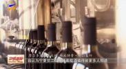 """新闻特写:为中国葡萄酒打开""""一扇窗""""-20210714"""