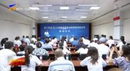 宁夏与福建成功实现跨区域远程异地评标-20210723