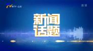晒文旅 晒优品 促消费:丝路重镇 魅力原州-20210716