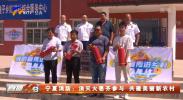 宁夏消防:消灭火患齐参与 共建美丽新农村-20210709