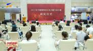 晚间快讯|25件文创作品荣获宁夏博物馆红色主题文创大赛奖项-20210707