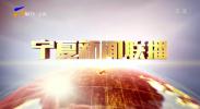 宁夏新闻联播-20210705