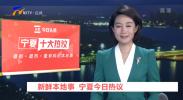 新鲜本地事 宁夏今日热议-20210721