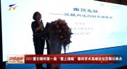 """2021爱尔眼科第一届""""塞上湖城""""眼科学术高峰论坛在银川举办-20210706"""