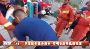 男孩被卡健身器材 石嘴山消防迅速处置-20210708