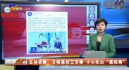 """互动话题:日啖荔枝三百颗 小心吃出""""荔枝病""""-20210708"""