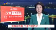 新鲜本地事 宁夏今日热议-20210713