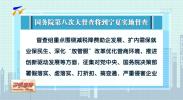 国务院第八次大督查将到宁夏实地督查-20210722