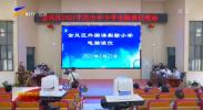 银川市金凤区2021年民办中小学今天进行电脑派位-20210723