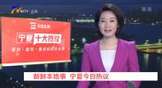 宁夏今日热议-20210706