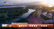 新闻特写:铮铮誓言 一生承诺-20210703