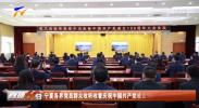 宁夏各界党员群众收听收看庆祝中国共产党成立100周年大会直播盛况-20210702