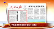 中央媒体持续聚焦宁夏先行区建设-20210720