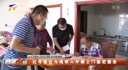 红寺堡区为残疾人开展上门鉴定服务-20210723