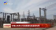石嘴山电网公司战酷暑抗高温保电网-20210729