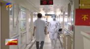 银川市实施住院医疗费用按病组分值付费 实现医保患三方良好互动-20210719