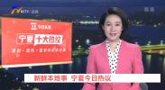 新鲜本地事 宁夏今日热议-20210705