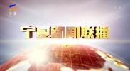 宁夏新闻联播(卫视)-20210708