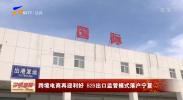 跨境电商再迎利好 B2B出口监管模式落户宁夏-20210709