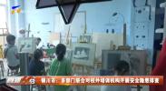 银川市:多部门联合对校外培训机构开展安全隐患排查-20210723