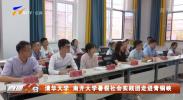 清华大学 南开大学暑假社会实践团走进青铜峡-20210723