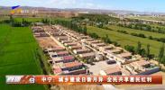 中宁:城乡建设日新月异  全民共享惠民红利  -20210723
