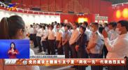 """党的建设主题展引发宁夏""""两优一先""""代表热烈反响-20210711"""