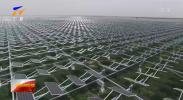"""打好""""双碳""""硬仗 """"宁电入湘""""工程再推进 红寺堡区打造新能源示范基地-20210712"""