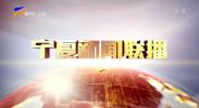宁夏新闻联播(卫视)-20210714