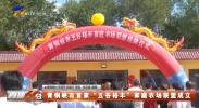 """青铜峡市首家""""五谷裕丰""""家庭农场联盟成立-20210705"""