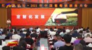 九大产业看发展| 2021红寺堡论坛·中国葡萄酒酒商大会举行-20210724