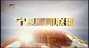 宁夏新闻联播(卫视)-20210704