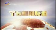 宁夏新闻联播-20210708