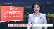宁夏今日热议-20210722