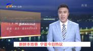 新鲜本地事 宁夏今日热议-20210709