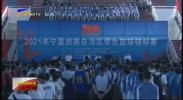 联播快讯丨2021年宁夏学生篮球锦标赛在固原市开赛-20210709
