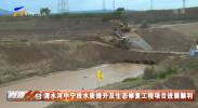清水河中宁段水质提升及生态修复工程项目进展顺利-20210709