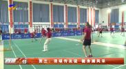 贺兰:羽球传友谊 健身展风采-20210705