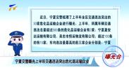 曝光台:宁夏交警曝光上半年交通违法突出危化品运输企业-20210714