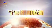 宁夏新闻联播(卫视)-20210719