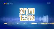 做好微实事 服务大民生-20210706