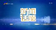 风华宁东—社会主义是干出来的(三) 践行绿色发展 求解时代命题-20210728