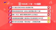宁夏今日热议-20210708