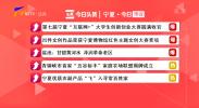 新鲜本地事 宁夏今日热议-20210707