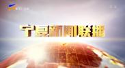 宁夏新闻联播-20210709