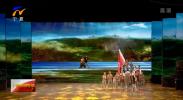 奋斗百年路 启航新征程丨大型情景舞蹈《六盘山上高峰》 再现宁夏红色印记-20210711